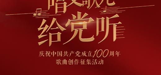 「唱支歌兒給黨聽」慶祝中國共產黨成立100週年歌曲創作徵集活動