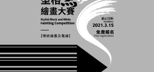 「型格黑白繪畫大賽」傳統繪畫及電繪競賽