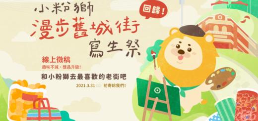 「小粉獅漫步舊城街寫生祭2.0」線上徵稿
