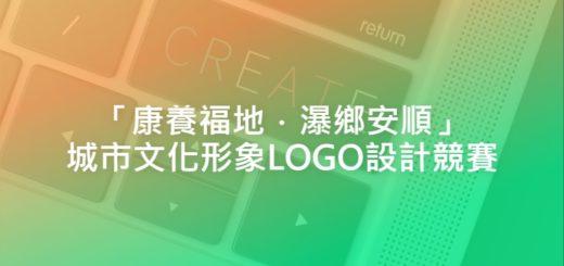 「康養福地.瀑鄉安順」城市文化形象LOGO設計競賽