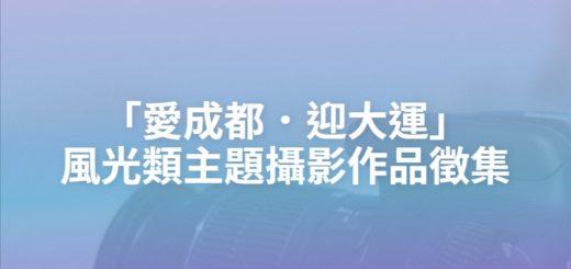 「愛成都.迎大運」風光類主題攝影作品徵集