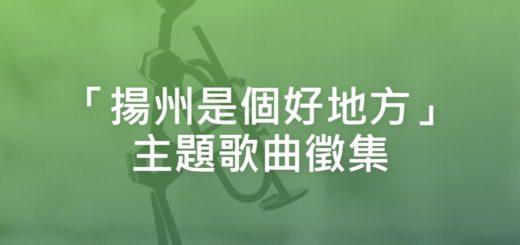 「揚州是個好地方」主題歌曲徵集