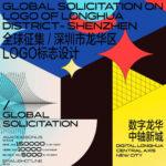 「數字龍華.中軸新城」全球徵集深圳市龍華區LOGO標誌設計競賽