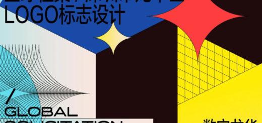 「數字龍華.中軸新城」深圳市龍華區LOGO標誌全球設計競賽