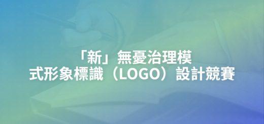 「新」無憂治理模式形象標識(LOGO)設計競賽
