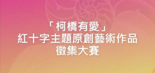 「柯橋有愛」紅十字主題原創藝術作品徵集大賽