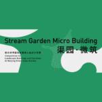 「渠園.微築」南京綠博園地段建築小品設計競賽