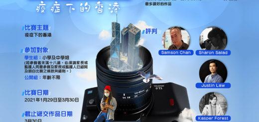「疫症下的香港」全港公開攝影比賽