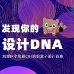 「發現你的設計DNA」旭輝IP小熊暨CIFI繽紛盒子設計競賽