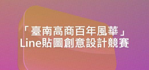 「臺南高商百年風華」Line貼圖創意設計競賽