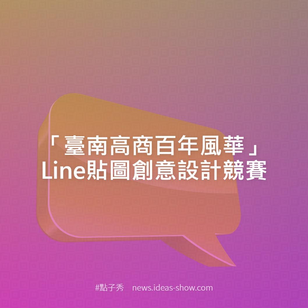 臺南高商百年風華」Line貼圖創意設計競賽– 點子秀