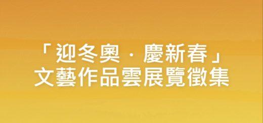 「迎冬奧.慶新春」文藝作品雲展覽徵集