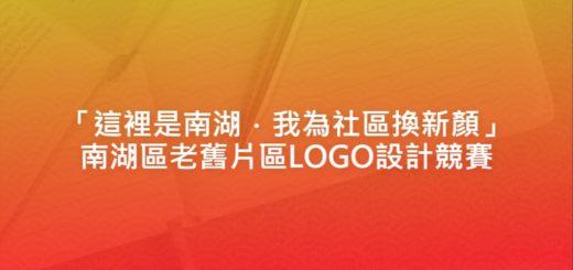 「這裡是南湖.我為社區換新顏」南湖區老舊片區LOGO設計競賽
