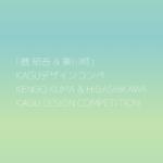 「隈研吾&東川町」家具設計比賽