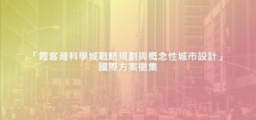 「霞客灣科學城戰略規劃與概念性城市設計」國際方案徵集
