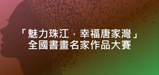 「魅力珠江.幸福唐家灣」全國書畫名家作品大賽