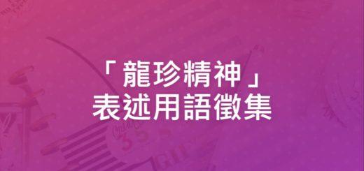 「龍珍精神」表述用語徵集