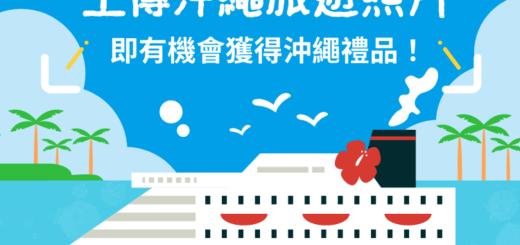 「#郵輪玩沖繩.回憶沖繩」旅遊相片徵選活動
