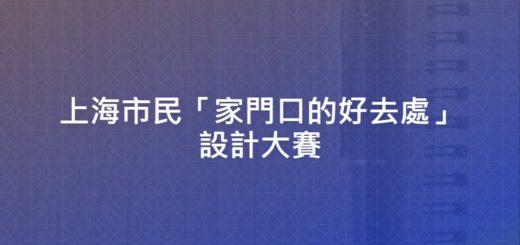 上海市民「家門口的好去處」設計大賽