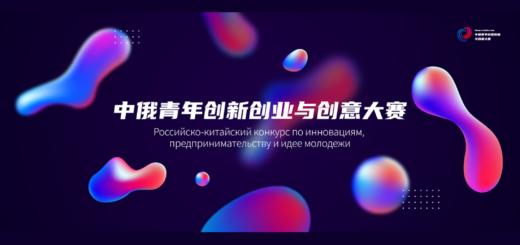 中俄青年創新創業與創意大賽