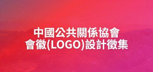 中國公共關係協會會徽(LOGO)設計徵集