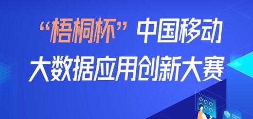 中國移動「梧桐杯」大數據應用創新大賽