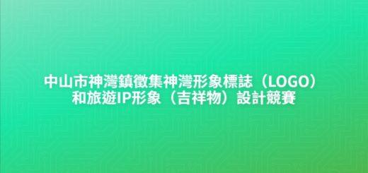 中山市神灣鎮徵集神灣形象標誌(LOGO)和旅遊IP形象(吉祥物)設計競賽