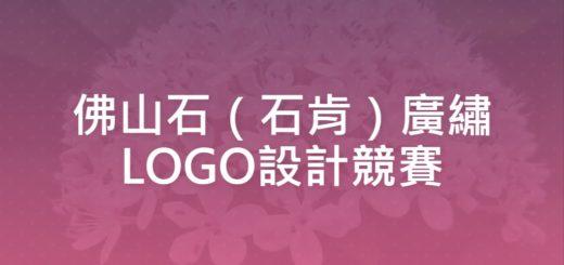 佛山石(石肯)廣繡LOGO設計競賽