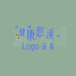 健康慈溪LOGO設計競賽