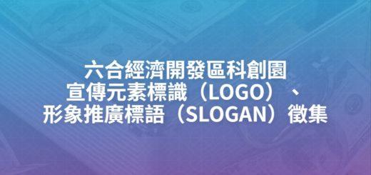 六合經濟開發區科創園宣傳元素標識(LOGO)、形象推廣標語(SLOGAN)徵集