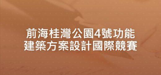 前海桂灣公園4號功能建築方案設計國際競賽