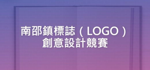 南邵鎮標誌(LOGO)創意設計競賽