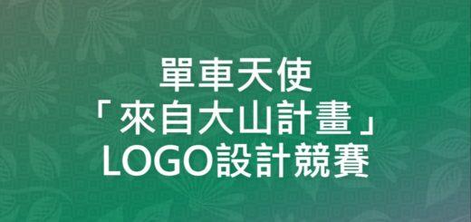 單車天使「來自大山計畫」LOGO設計競賽