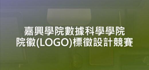 嘉興學院數據科學學院院徽(LOGO)標徵設計競賽