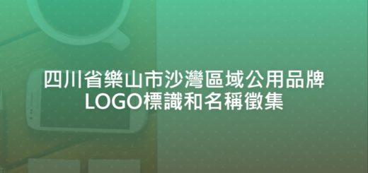 四川省樂山市沙灣區域公用品牌LOGO標識和名稱徵集
