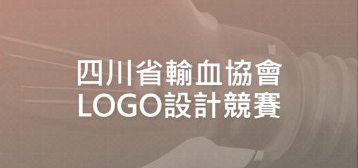 四川省輸血協會LOGO設計競賽