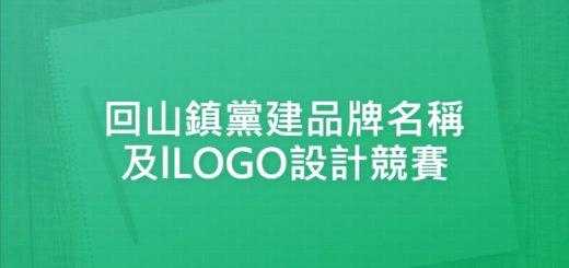 回山鎮黨建品牌名稱及lLOGO設計競賽