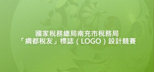 國家稅務總局南充市稅務局「綢都稅友」標誌(LOGO)設計競賽