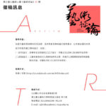 國立臺北藝術大學《藝術評論》四十一期徵稿