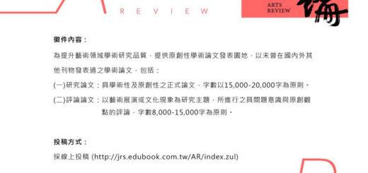 國立臺北藝術大學《藝術評論》四十期徵稿