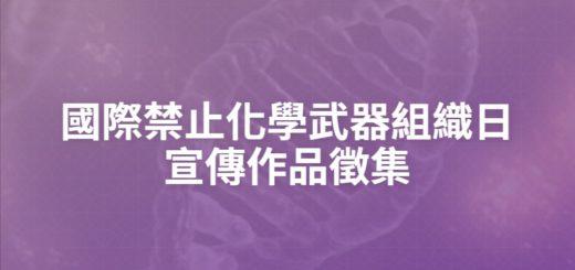 國際禁止化學武器組織日宣傳作品徵集