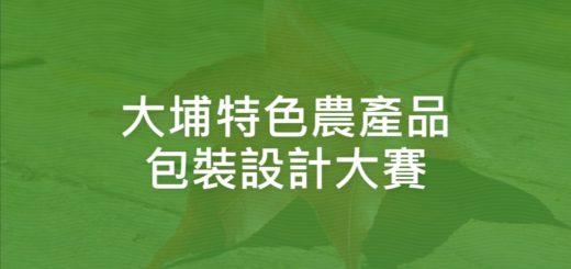 大埔特色農產品包裝設計大賽