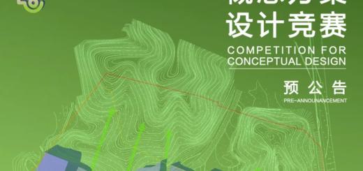 大鵬公共事務中心(暫定名)概念方案設計競賽