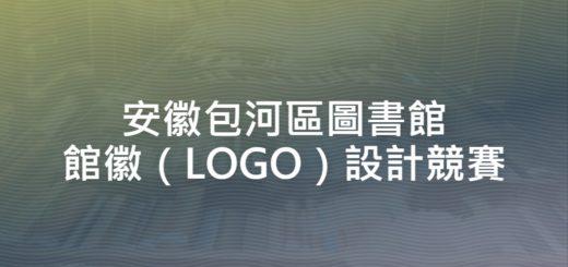 安徽包河區圖書館館徽(LOGO)設計競賽