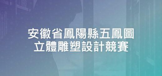 安徽省鳳陽縣五鳳圖立體雕塑設計競賽