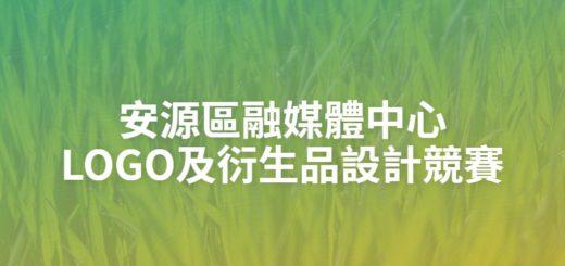安源區融媒體中心LOGO及衍生品設計競賽