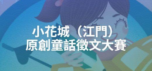 小花城(江門)原創童話徵文大賽