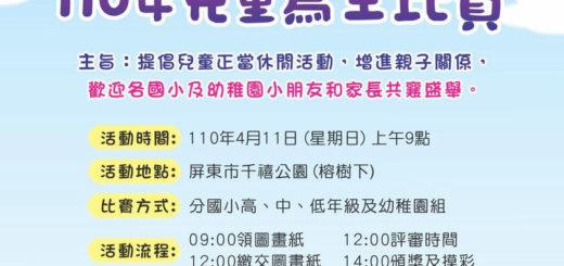 屏東市市民關懷協會110年兒童寫生比賽