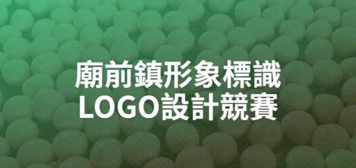 廟前鎮形象標識LOGO設計競賽