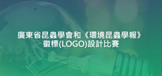 廣東省昆蟲學會和《環境昆蟲學報》徽標(LOGO)設計比賽
